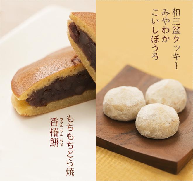 香椿餅・こいしぼうろ箱入り詰め合わせ