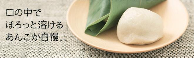 和菓子 口の中でほろっと溶けるあんこが自慢。