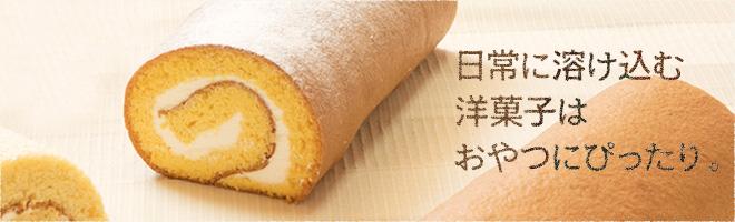 洋菓子 日常に溶け込む洋菓子はおやつにぴったり。